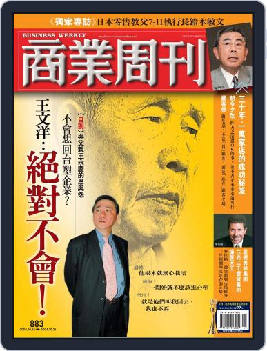 Business Weekly 商業周刊 October 20th, 2004 Digital Back Issue Cover