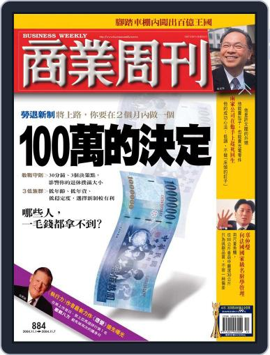 Business Weekly 商業周刊 (Digital) October 27th, 2004 Issue Cover