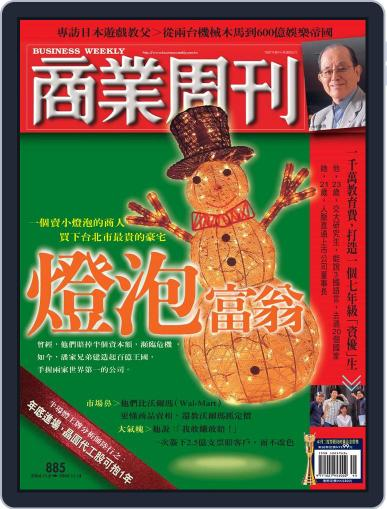 Business Weekly 商業周刊 (Digital) November 3rd, 2004 Issue Cover