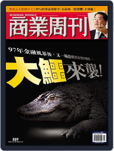Business Weekly 商業周刊 (Digital) December 1st, 2004 Issue Cover
