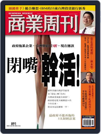 Business Weekly 商業周刊 December 15th, 2004 Digital Back Issue Cover