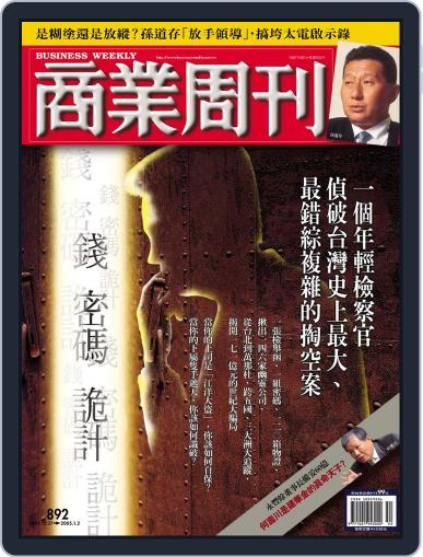 Business Weekly 商業周刊 December 22nd, 2004 Digital Back Issue Cover