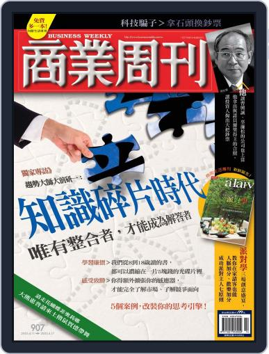Business Weekly 商業周刊 (Digital) April 6th, 2005 Issue Cover