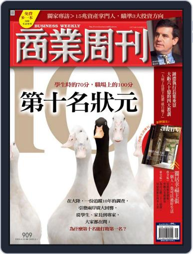 Business Weekly 商業周刊 April 26th, 2005 Digital Back Issue Cover