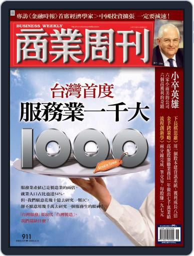Business Weekly 商業周刊 May 4th, 2005 Digital Back Issue Cover
