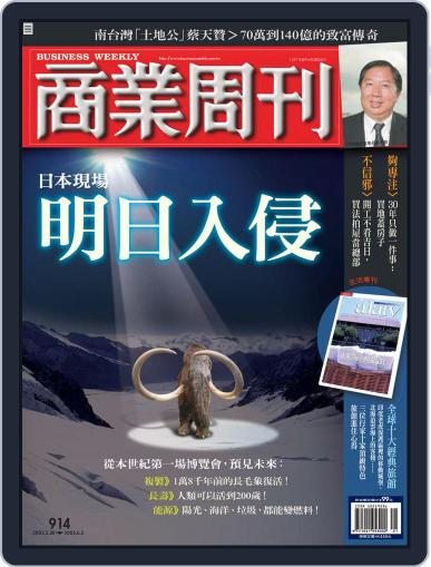 Business Weekly 商業周刊 (Digital) May 25th, 2005 Issue Cover