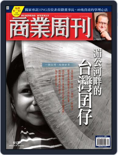 Business Weekly 商業周刊 (Digital) June 15th, 2005 Issue Cover
