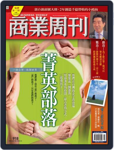 Business Weekly 商業周刊 (Digital) June 22nd, 2005 Issue Cover