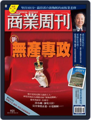 Business Weekly 商業周刊 July 13th, 2005 Digital Back Issue Cover