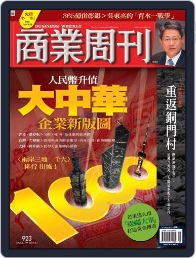 Business Weekly 商業周刊 (Digital) July 27th, 2005 Issue Cover