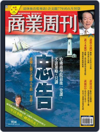Business Weekly 商業周刊 (Digital) August 3rd, 2005 Issue Cover