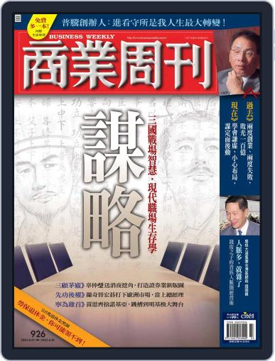 Business Weekly 商業周刊 (Digital) August 17th, 2005 Issue Cover