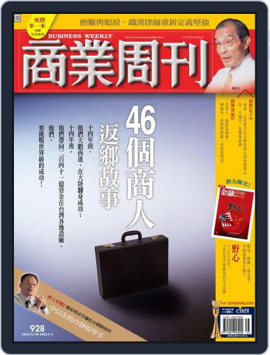 Business Weekly 商業周刊 (Digital) August 31st, 2005 Issue Cover
