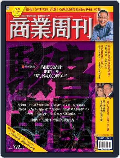 Business Weekly 商業周刊 (Digital) September 14th, 2005 Issue Cover