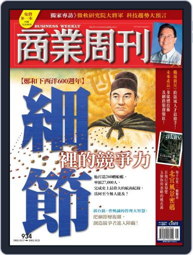 Business Weekly 商業周刊 (Digital) October 12th, 2005 Issue Cover