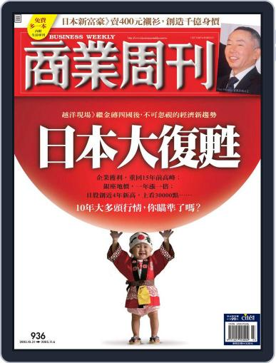 Business Weekly 商業周刊 October 26th, 2005 Digital Back Issue Cover