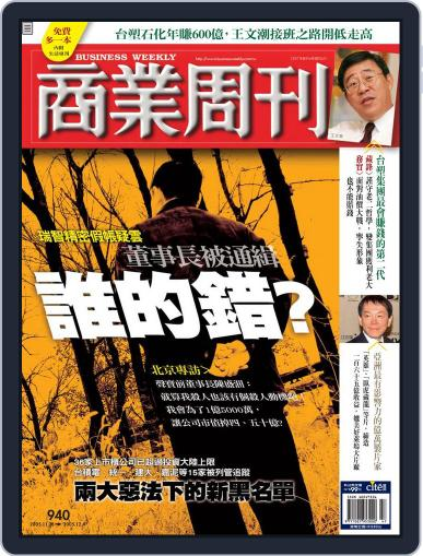 Business Weekly 商業周刊 November 23rd, 2005 Digital Back Issue Cover