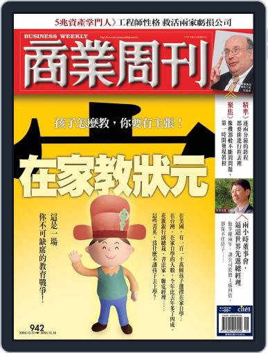 Business Weekly 商業周刊 (Digital) December 7th, 2005 Issue Cover