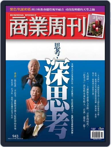 Business Weekly 商業周刊 (Digital) December 14th, 2005 Issue Cover