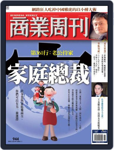 Business Weekly 商業周刊 December 21st, 2005 Digital Back Issue Cover