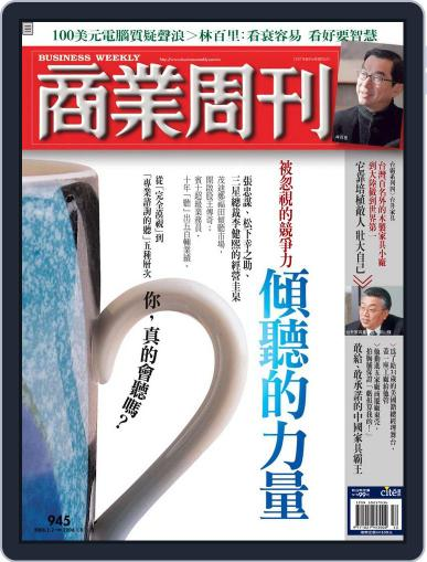 Business Weekly 商業周刊 (Digital) December 28th, 2005 Issue Cover