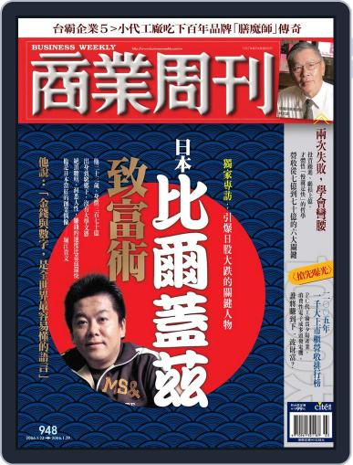 Business Weekly 商業周刊 (Digital) January 18th, 2006 Issue Cover