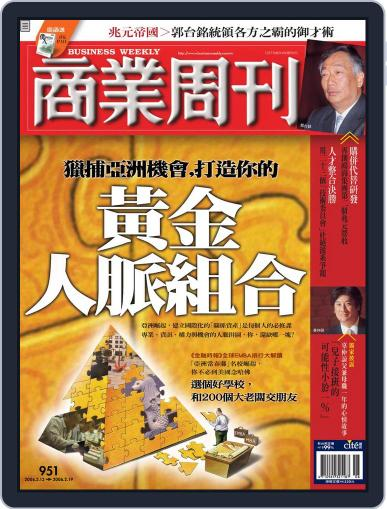 Business Weekly 商業周刊 (Digital) February 8th, 2006 Issue Cover