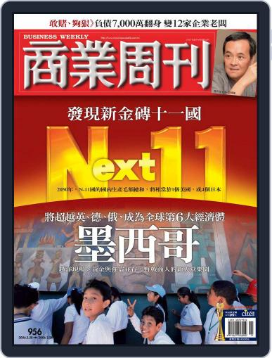 Business Weekly 商業周刊 (Digital) March 15th, 2006 Issue Cover