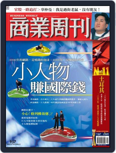 Business Weekly 商業周刊 March 22nd, 2006 Digital Back Issue Cover