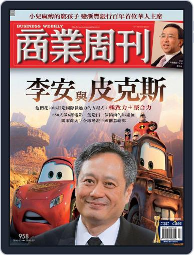 Business Weekly 商業周刊 March 29th, 2006 Digital Back Issue Cover
