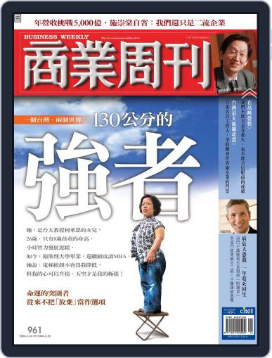 Business Weekly 商業周刊 (Digital) April 19th, 2006 Issue Cover
