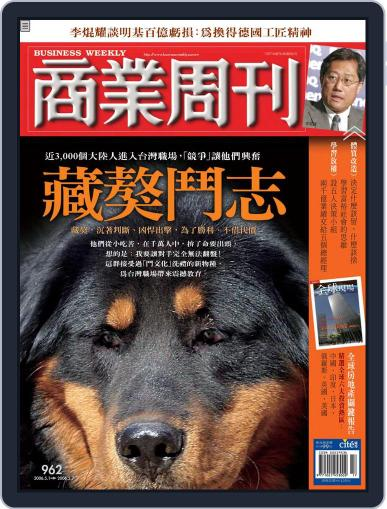 Business Weekly 商業周刊 (Digital) April 26th, 2006 Issue Cover
