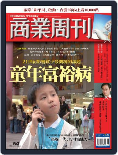 Business Weekly 商業周刊 (Digital) May 3rd, 2006 Issue Cover