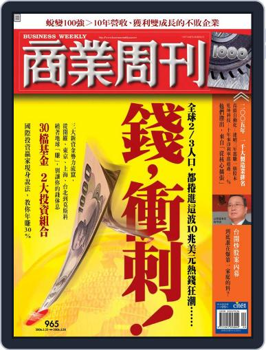 Business Weekly 商業周刊 (Digital) May 17th, 2006 Issue Cover