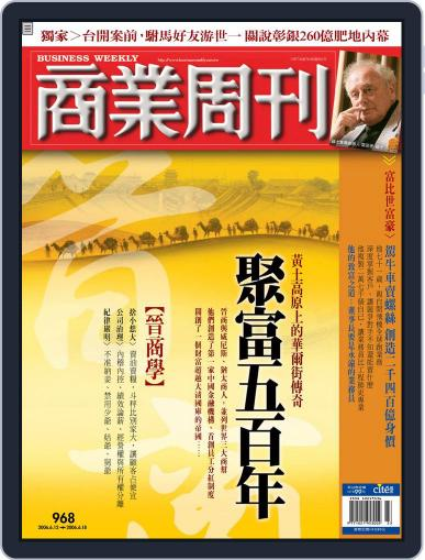 Business Weekly 商業周刊 June 7th, 2006 Digital Back Issue Cover