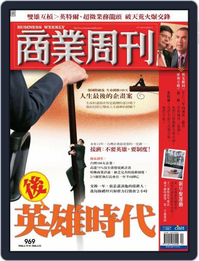 Business Weekly 商業周刊 June 14th, 2006 Digital Back Issue Cover