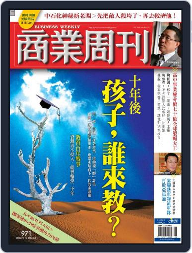Business Weekly 商業周刊 (Digital) June 28th, 2006 Issue Cover