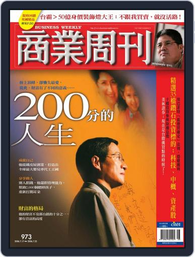 Business Weekly 商業周刊 July 12th, 2006 Digital Back Issue Cover