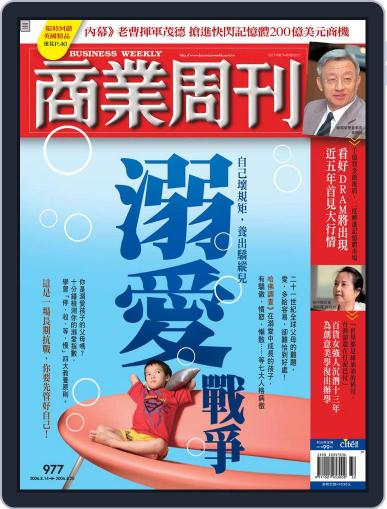 Business Weekly 商業周刊 (Digital) August 9th, 2006 Issue Cover