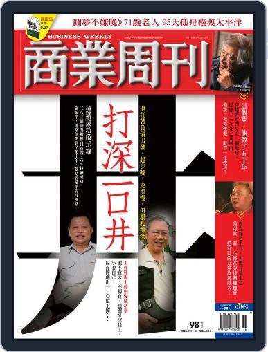 Business Weekly 商業周刊 (Digital) September 6th, 2006 Issue Cover