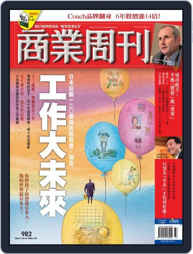 Business Weekly 商業周刊 September 13th, 2006 Digital Back Issue Cover