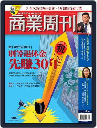 Business Weekly 商業周刊 September 27th, 2006 Digital Back Issue Cover