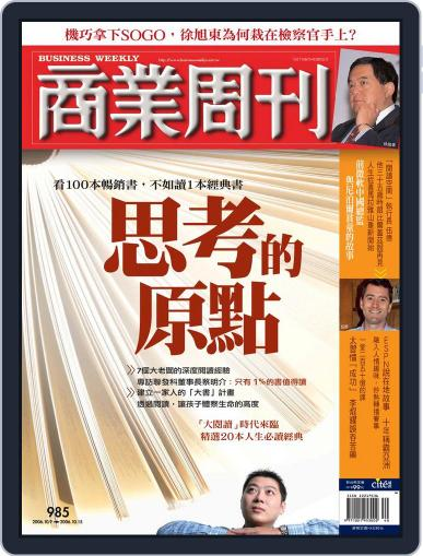 Business Weekly 商業周刊 (Digital) October 4th, 2006 Issue Cover