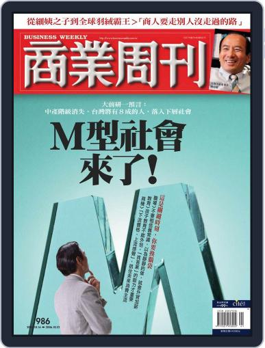 Business Weekly 商業周刊 (Digital) October 11th, 2006 Issue Cover