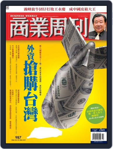 Business Weekly 商業周刊 (Digital) October 18th, 2006 Issue Cover
