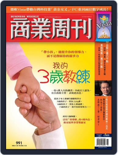 Business Weekly 商業周刊 November 15th, 2006 Digital Back Issue Cover