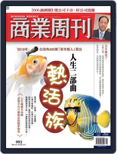 Business Weekly 商業周刊 (Digital) November 29th, 2006 Issue Cover