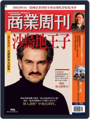 Business Weekly 商業周刊 (Digital) December 20th, 2006 Issue Cover