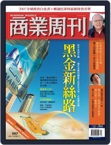 Business Weekly 商業周刊 (Digital) December 27th, 2006 Issue Cover
