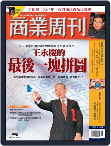 Business Weekly 商業周刊 (Digital) January 3rd, 2007 Issue Cover